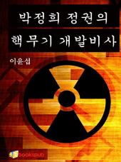 박정희 정권의 핵무기 개발비사