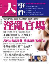 《大事件》第16期: 淫亂官場(PDF)