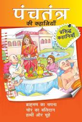 Brahman Ka Sapna