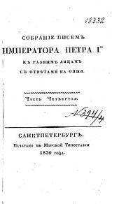 Собрание писем Императора Петра И-го к разным лицам с отвѣтами на оныя: Част четвертая