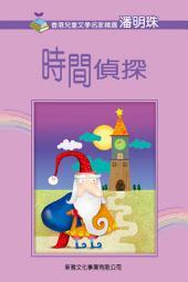 香港兒童文學名家精選(第二輯)•時間偵探