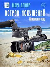 ОСТРОВ ИСКУШЕНИЙ: Нереальное шоу
