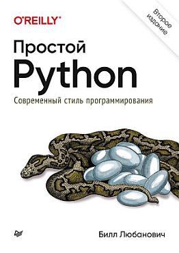 Python                                                                      2            PDF