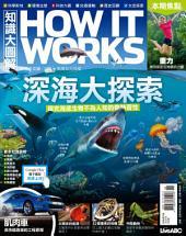2015年06月號 HOW IT WORKS 知識大圖解 中文版: 深海大探索-讓我們深入海中看看潛伏在水面下的巨型怪獸