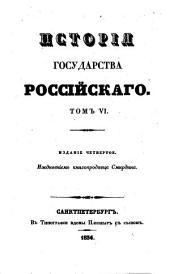История государства российскаго: Том 6