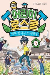 만화 어린이 로스쿨 5: 엉뚱 한국사 모의법정