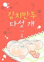김치만두 다섯 개 2 (완결)