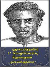 Puthumai pithanin 57 translated short stories: புதுமைபித்தனின் 57 மொழிபெயர்ப்பு சிறுகதைகள்