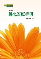 佛化家庭手冊