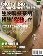 環球生技201505: 掌握大中華生技市場脈動‧亞洲專業華文生技產業月刊
