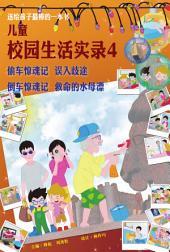 兒童校園生活實錄4 (簡體)