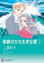 侯爵のひたむきな愛セット: ハーレクインコミックス