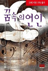 [세트] 꿈속의 연인 (전2권/완결)