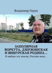 Заполярная Воркута, дзержинская и вишурская родина... Я люблю эту землю, Россию мою...