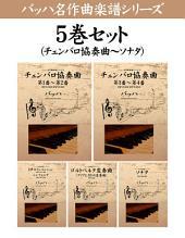 バッハ 名作曲楽譜シリーズ5巻セット(チェンバロ協奏曲~ソナタ)