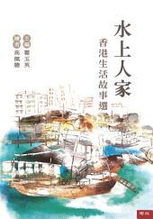 水上人家:香港生活故事選