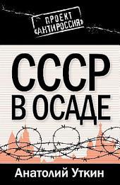 СССР в осаде