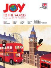 Joy to the world 佳音英語世界雜誌 第169期: 2014年1月號