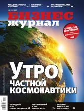 Бизнес-журнал, 2012/12