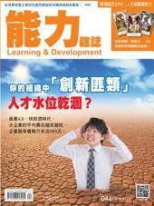 能力雜誌2016/04號722期: 你的組織中「創新匪類」人才水位乾涸?