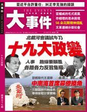 《大事件》第57期: 十九大政變