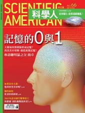 科學人(第66期/2007年8月號): SM066