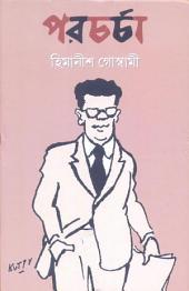 Paracharcha(Bengali)