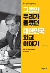그동안 우리가 몰랐던 대한민국 외교 이야기: 박수길 대사가 들려주는