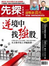 先探投資週刊1839期: Wealth Invest Weekly No.1839
