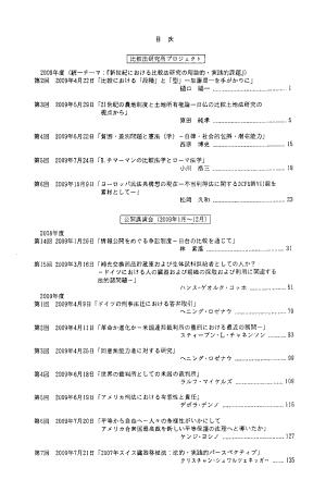 Waseda Proceedings of Comparative Law PDF