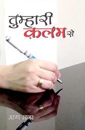 Tumahari Kalam Se: तुम्हारी कलम से
