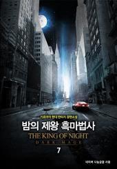 밤의 제왕 흑마법사 7