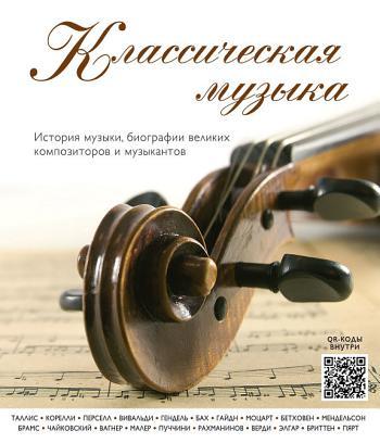 [PDF] FREE EBOOK Классическая музыка. История музыки ...