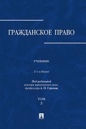 Гражданское право. Том 3. 2-е издание. Учебник