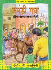 Ghamandi gadha aur anya kahaniya