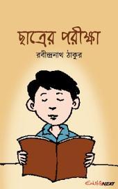 ছাত্রের পরীক্ষা / Chatrer Pariksha (Bengali): Bengali Drama