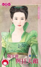 靚女爵與狂天敵~女兒國七辣之二: 禾馬文化紅櫻桃系列786