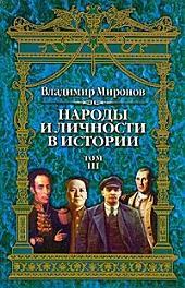 Народы и личности в истории: Том 3