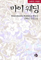 [세트] 마이 웨딩 (무삭제판) (전2권/완결)