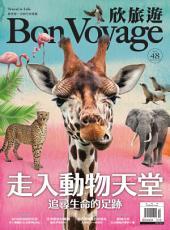 欣旅遊 Bon Voyage 2016/4月 NO.48: 走入動物天堂 ‧ 追尋生命的足跡