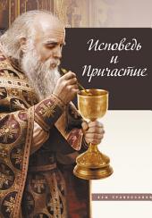 Исповедь и причастие