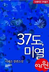 37도, 미열