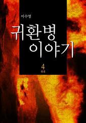 귀환병 이야기 4권 완결