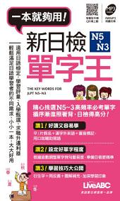 新日檢N5~N3 單字王口袋書 [有聲版]: 近3000個字彙+3大學習重點,用最短的時間牢記最多單字, 第 3 期;第 5 期