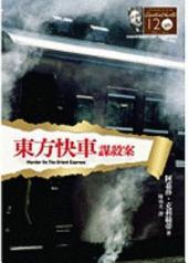 東方快車謀殺案-克莉絲蒂120誕辰紀念版2: Murder on the Orient Express