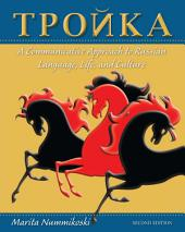 Troika: A Communicative Approach to Russian Language, Life, and Culture, 2nd Edition