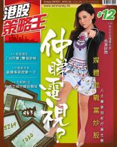 港股策略王: issue 66 前大台主播陳珍妮 血淚訪問 仲睇電視?