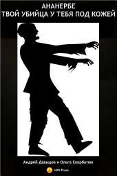 «Аненербе»: твой убийца у тебя под кожей