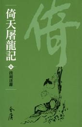 撲朔迷離: 倚天屠龍記7 (遠流版金庸作品集37)