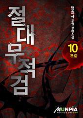 절대무적검 10권(완결)